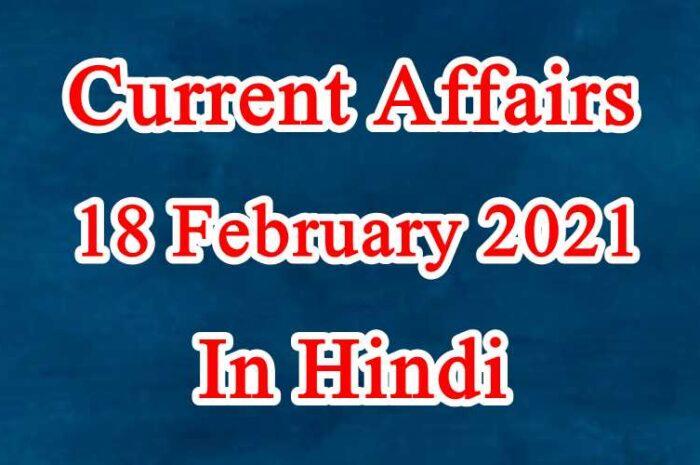 18 फरवरी करेंट अफेयर्स | 18 February 2021 Current affairs in Hindi
