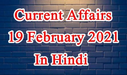 19 February 2021 Current affairs in Hindi
