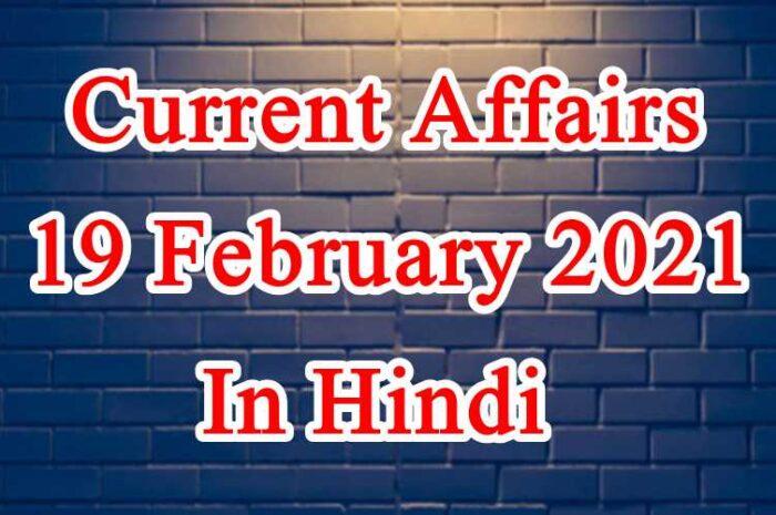 19 फरवरी करेंट अफेयर्स | 19 February 2021 Current affairs in Hindi
