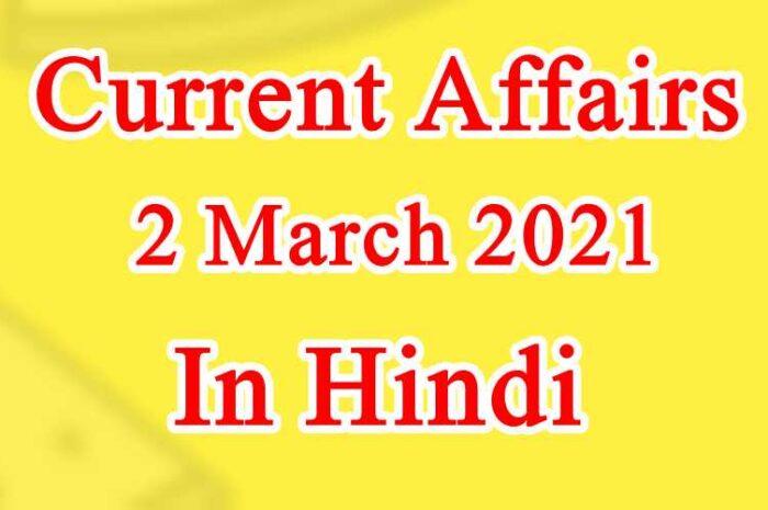 2 मार्च करेंट अफेयर्स | 2 March 2021 Current affairs in Hindi