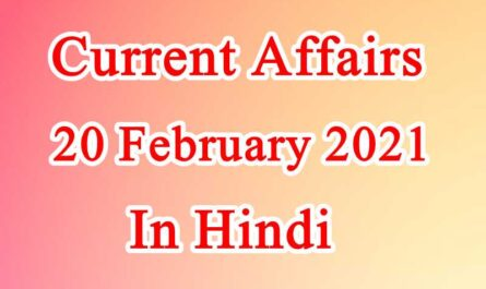20 February 2021 Current affairs in Hindi
