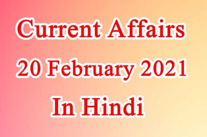 20 फरवरी करेंट अफेयर्स | 20 February 2021 Current affairs in Hindi