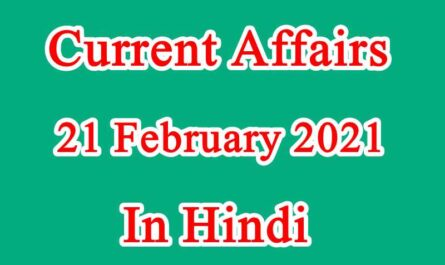 21 February 2021 Current affairs in Hindi