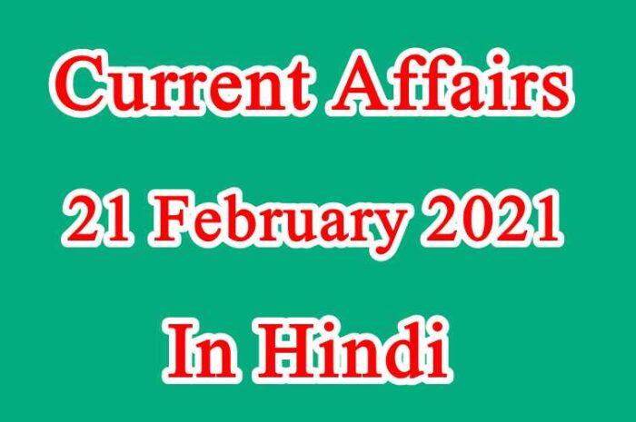 21 फरवरी करेंट अफेयर्स | 21 February 2021 Current affairs in Hindi
