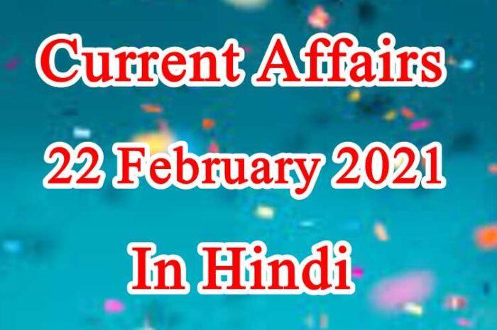 22 फरवरी करेंट अफेयर्स | 22 February 2021 Current affairs in Hindi