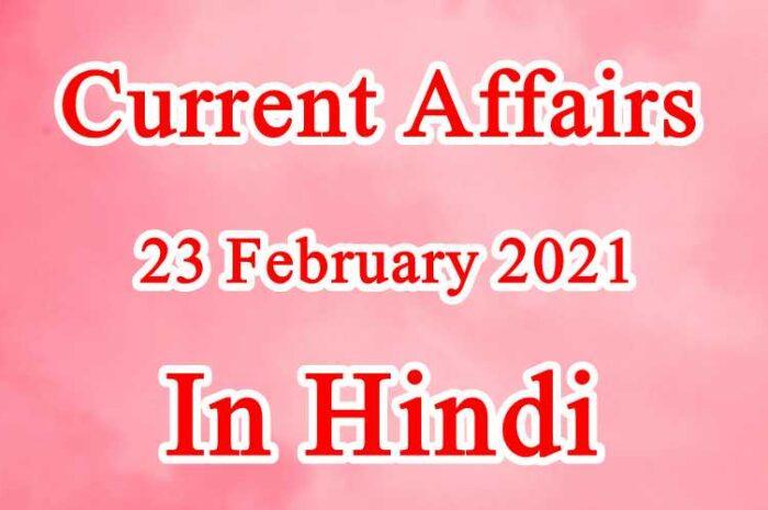 23 फरवरी करेंट अफेयर्स | 23 February 2021 Current affairs in Hindi
