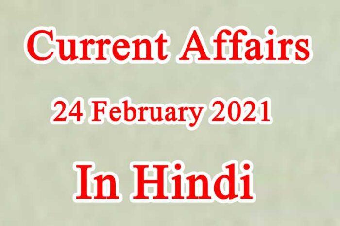 24 फरवरी करेंट अफेयर्स | 24 February 2021 Current affairs in Hindi