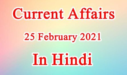 25 February 2021 Current affairs in Hindi