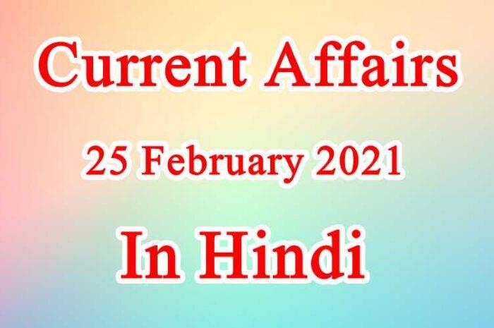 25 फरवरी करेंट अफेयर्स | 25 February 2021 Current affairs in Hindi