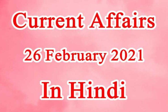 26 फरवरी करेंट अफेयर्स | 26 February 2021 Current affairs in Hindi