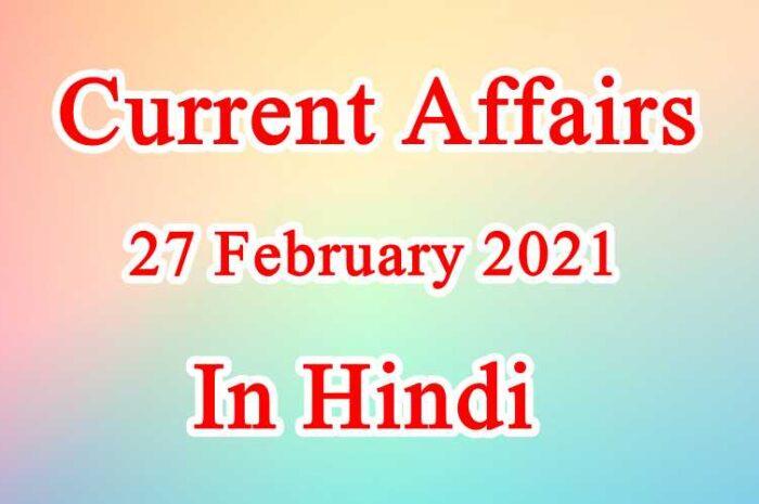 27 फरवरी करेंट अफेयर्स | 27 February 2021 Current affairs in Hindi