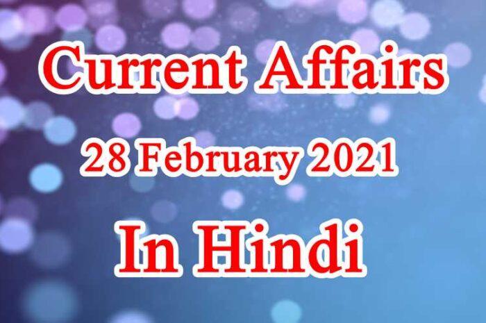 28 फरवरी करेंट अफेयर्स | 28 February 2021 Current affairs in Hindi