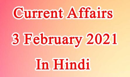 3 February 2021 Current affairs in hindi