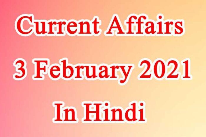3 फरवरी करेंट अफेयर्स | 3 February 2021 Current affairs in Hindi