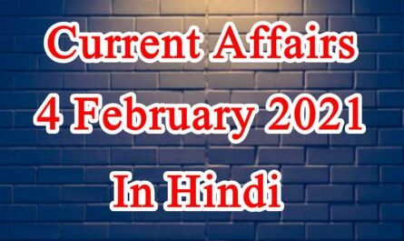 4 February 2021 Current affairs in Hindi