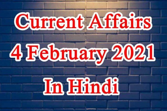 4 फरवरी करेंट अफेयर्स | 4 February 2021 Current affairs in Hindi