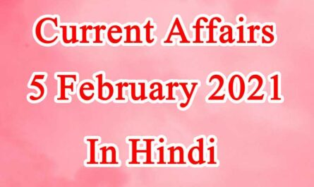 5 February 2021 Current affairs in Hindi