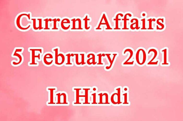 5 फरवरी करेंट अफेयर्स | 5 February 2021 Current affairs in Hindi