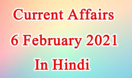 6 February 2021 Current affairs in Hindi