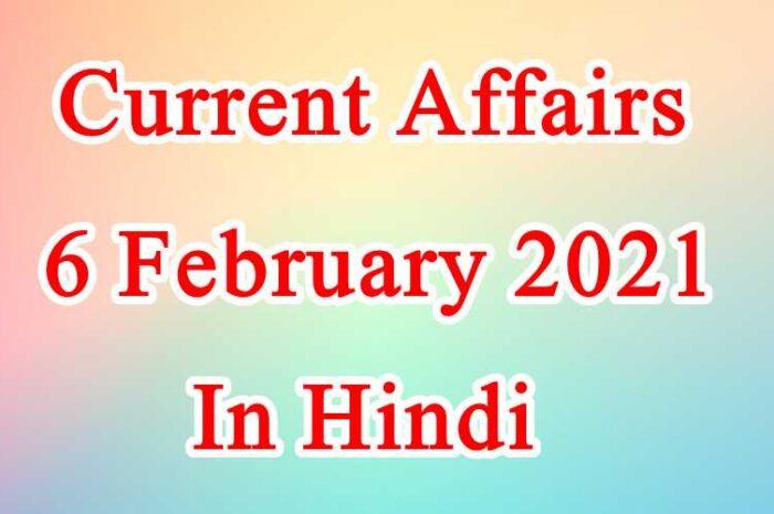 6 फरवरी करेंट अफेयर्स | 6 February 2021 Current affairs in Hindi