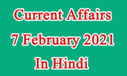 7 February 2021 Current affairs in Hindi
