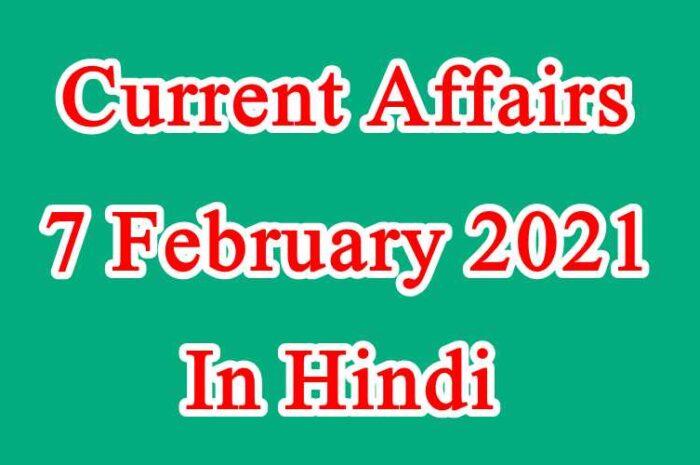 7 फरवरी करेंट अफेयर्स | 7 February 2021 Current affairs in Hindi
