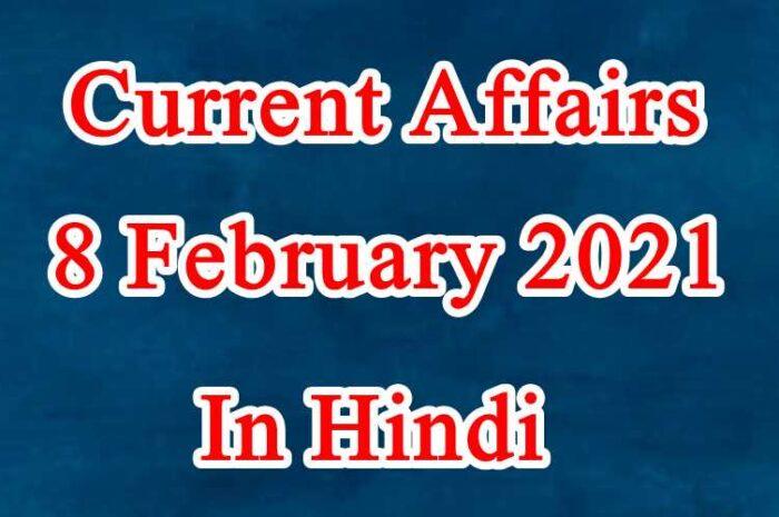 8 फरवरी करेंट अफेयर्स | 8 February 2021 Current affairs in Hindi