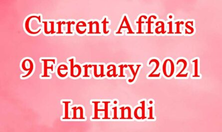 9 February 2021 Current affairs quiz