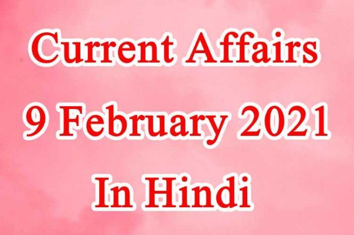 9 फरवरी करेंट अफेयर्स | 9 February 2021 Current affairs in Hindi