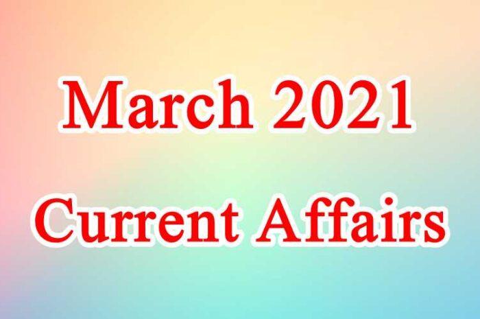 मार्च 2021 करेंट अफेयर्स   March 2021 current affairs in Hindi