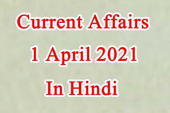 1 अप्रेल 2021 करेंट अफेयर्स   1 April 2021Current Affairs in Hindi