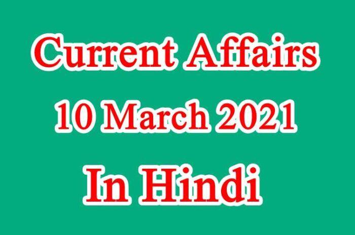10 मार्च करेंट अफेयर्स | 10 March 2021 Current affairs in Hindi