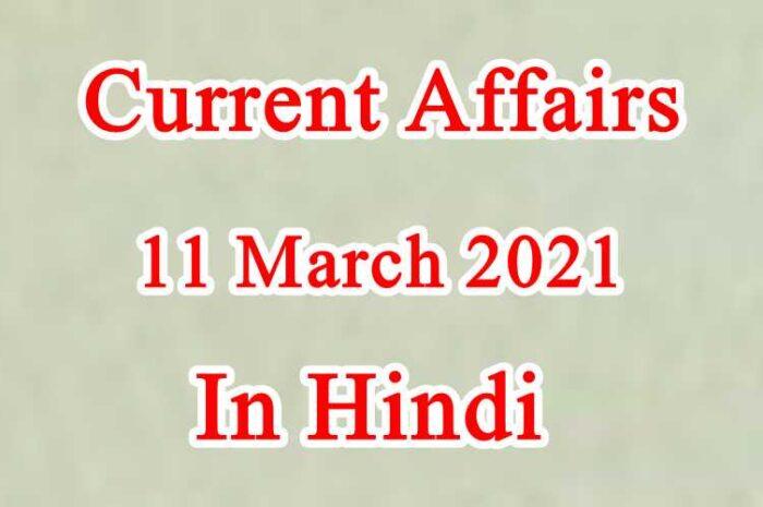 11 मार्च करेंट अफेयर्स | 11 March 2021 Current affairs in Hindi