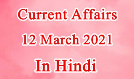 12 March 2021 Current affairs in Hindi