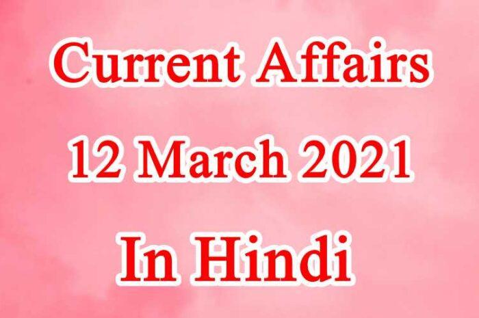 12 मार्च करेंट अफेयर्स | 12 March 2021 Current affairs in Hindi