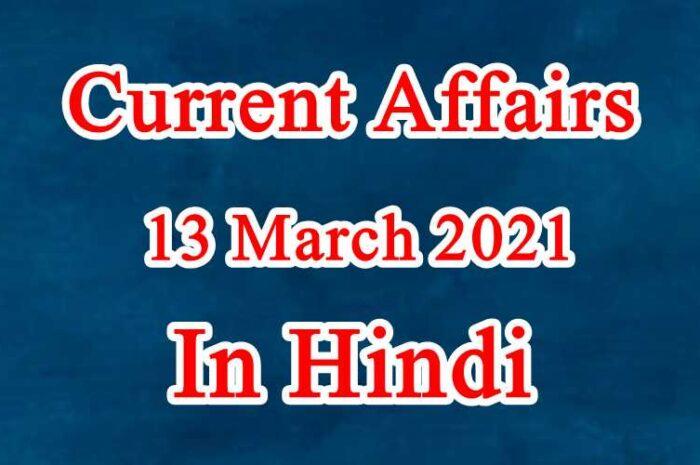 13 मार्च करेंट अफेयर्स | 13 March 2021 Current affairs in Hindi