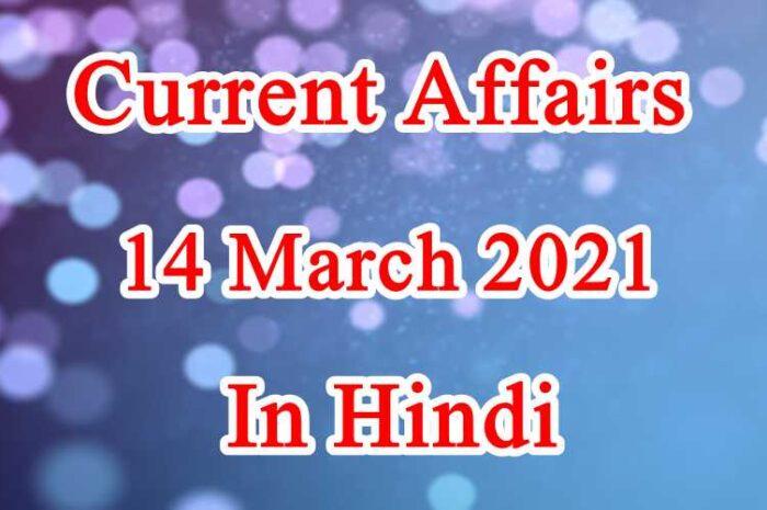 14 मार्च करेंट अफेयर्स   14 March 2021 Current affairs in Hindi