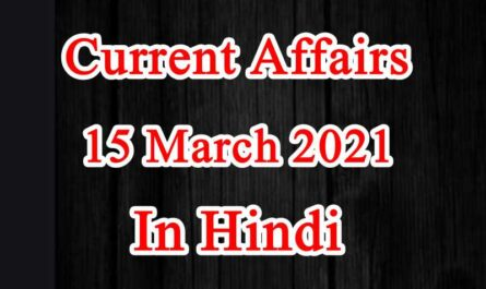 15 March 2021 Current affairs in Hindi