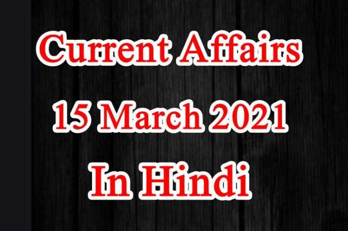 15 मार्च करेंट अफेयर्स | 15 March 2021 Current affairs in Hindi