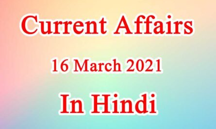 16 March 2021 Current affairs in Hindi
