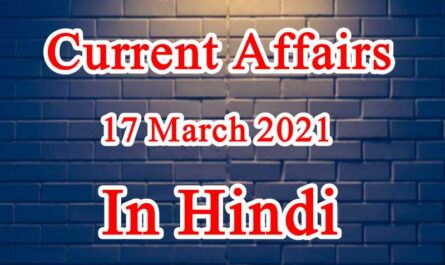 17 March 2021 Current affairs in Hindi