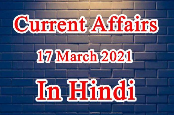 17 मार्च 2021 करेंट अफेयर्स | 17 March 2021Current Affairs in Hindi