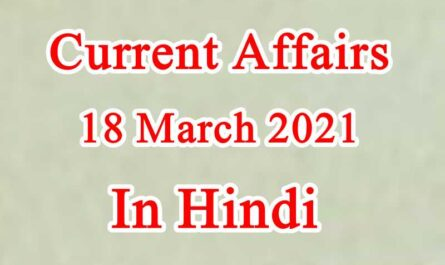 18 March 2021 Current affairs in Hindi