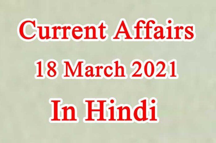 18 मार्च 2021 करेंट अफेयर्स | 18 March 2021Current Affairs in Hindi