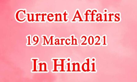 19 March 2021 Current affairs in Hindi