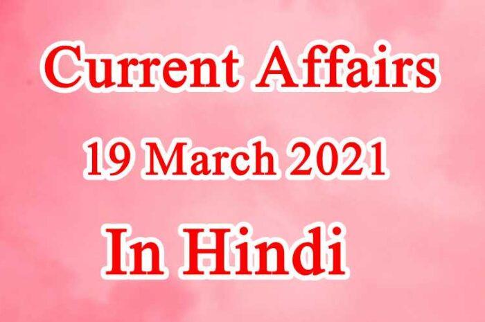19 मार्च 2021 करेंट अफेयर्स | 19 March 2021Current Affairs in Hindi