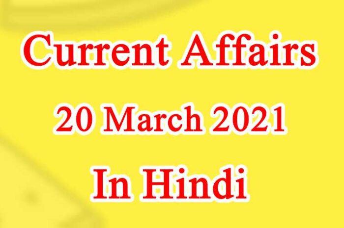 20 मार्च 2021 करेंट अफेयर्स | 20 March 2021Current Affairs in Hindi