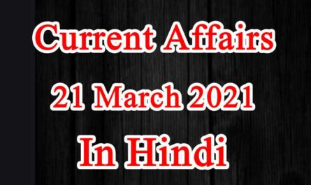 21 March 2021 Current affairs in Hindi