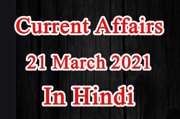 21 मार्च 2021 करेंट अफेयर्स | 21 March 2021Current Affairs in Hindi