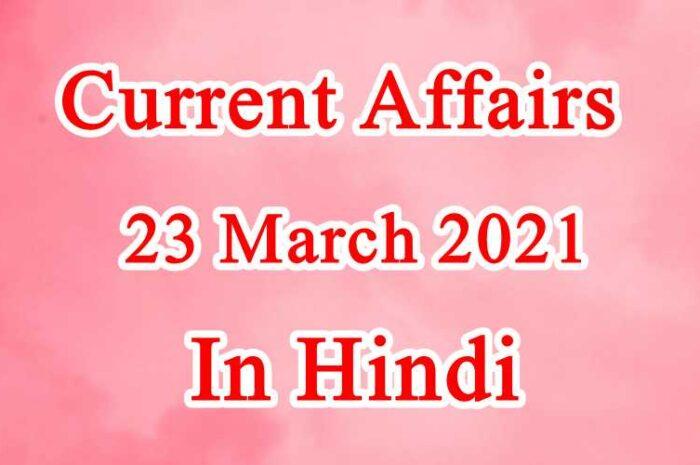 23 मार्च 2021 करेंट अफेयर्स | 23 March 2021Current Affairs in Hindi